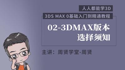 3DMAX自学教程人人都能学3D 02-版本的选择和须知