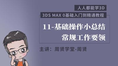 3DMAX自学教程人人都能学3D 11-基础操作小结和常规工作要领