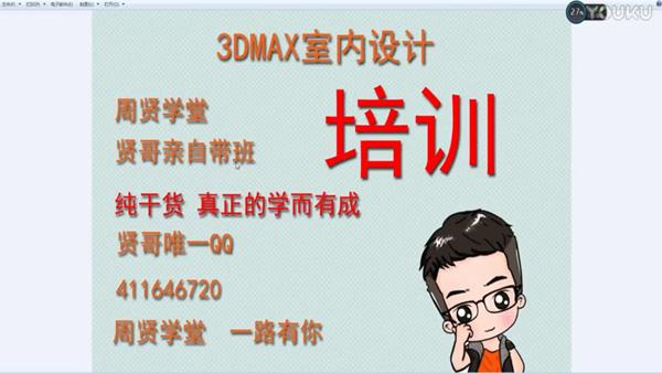 周贤学堂3DMAX培训班信息 长期有效 想了解的进来