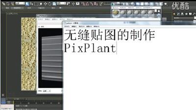 3DMAX无缝贴图材质制作过程